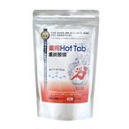 【冷え性・肩こりに】薬用ホットタブ重炭酸湯 100錠 たっぷりお得サイズ