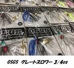 OSGS / グレートスロワー