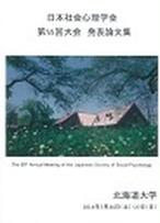 日本社会心理学会大会発表論文集