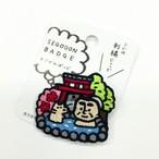 "≪SEGODON BADGE≫ "" 温泉(霧島) "" バージョン"