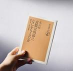 北山晴一著『衣服は肉体になにを与えたか―現代モードの社会学』朝日選書