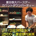 【夏目哉大】12/20(水) 夏目哉大バースデーカウントダウンパーティー