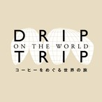 「 Drip on the world Trip / コーヒーめぐる世界の旅 」 ー 毎月 200g 1,134円  ー【送料無料】