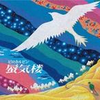CD「蜃気楼」