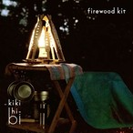 kikihi-bi kikihibi キキヒビ firewood kit ファイヤーウッドキット 焚き火 焚き付け用薪 キャンプ アウトドア インテリア ランプシェード