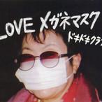 ドキドキクラブ / ZINE「I LOVE めがね」