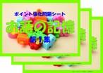 ポイント別強化問題シート「お話の記憶」第1~3集 CD付