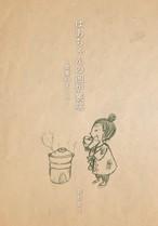 ばあちゃんの囲炉裏端~食養のすゝめ~