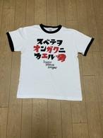スベテヲオンガクニカエルTシャツ 2020シリーズ【ホワイト/ブラック[リンガーTシャツ]】