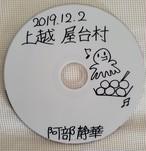 【DVD☆阿部静華】2019.12.2 上越 屋台村