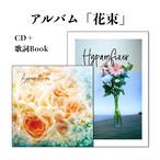 アルバム「花束」CD+歌詞zine hypamfixer