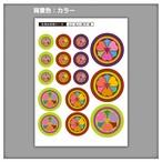 家紋ステッカー 丸に剣片喰| 5枚セット《送料無料》 子供 初節句 カラフル&かわいい 家紋ステッカー