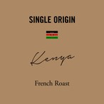ケニア 深煎り −French Roast− 200g