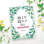 「股こり股ケア講座」DVD ~特典付き