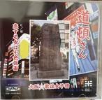 【大阪歌謡女子団CD】道頓さん