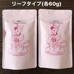 【送料無料・ポスト投函】オリジナルブレンドティー2種セット