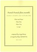 【フニクリ・フニクラ】フルートアンサンブル(3パターン編成を収録)
