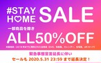 #STAY HOME SALEのお知らせ