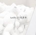 lumilly.01様専用 木製