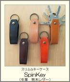 SpinKey(栃木レザー)/ スリムキーケース