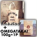トートバッグ+OMEGATAKAI(100g×1袋)