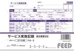 サービス実施記録 A5判/FK-3 10冊セット(2枚複写式/50組)