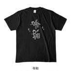【受注生産】Tシャツ (黒)
