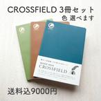 【お得な3冊セット】「SEVEN SEAS CROSSFIELD」 /A5サイズ/3冊セット