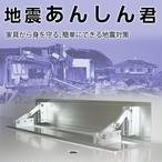 大型冷蔵庫もすべての冷蔵庫が確実に止められる地震対策です。穴を開けず3分で設置できます。震度7での検査済み