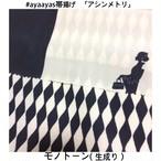 コピー:【モノトーン生成り】帯揚げ  アシンメトリ