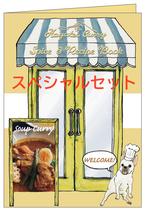 【スペシャルセット】はや亭カレーSpice & Recipe Book(タイム香るスープカレー)