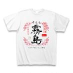 霧島さくら【本格女優「霧島」】Tシャツ