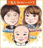 【色紙・A4】3名入り長寿祝い似顔絵 全身(絵師:aco)
