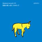 EP Weekend Acoustic #3「彗星の尾っぽにつかまって」