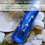 150回以上繰り返し使える 除菌チップ付き銀イオン水 torinita クリアミスト