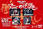 ANNIE DROPS PRESENTS 【アニーの逆襲 vol.6】投げ銭