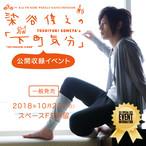 【前売券】【一般先着販売】Kiss FM KOBE「染谷俊之の下町気分」公開収録イベント