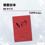 複製台本/舞台「青春歌闘劇バトリズムステージVOID」【ODDS-027】