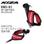 KIZAKI キザキ ホールドベルト ラップタイプ セット パーツ スペアパーツ KWS-03