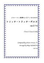 【トリッチ・トラッチ・ポルカ】フルート二重奏とピアノ編成