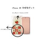 専用ページ@yuuko様《iPhoneXR手帳型ピンク》《部分ラメ》(部分気泡》