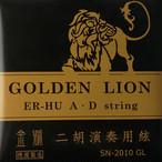 ゴールデンライオン 二胡弦(金獅)