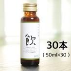 【新春SALE】えんの発酵ドリンク「飲」30本(50ml×30)