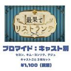 オンライン演劇「最果てリストランテ」GOODS:キャスト別