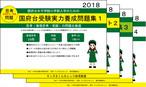 国府台女子学院小学部受験実力養成問題集 第1集~4集セット