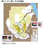 <ダウンロード>「南スーダンへのPKO派遣」(上・下セット)