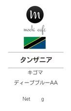 自家焙煎珈琲 タンザニア キゴマ ディープブルーAA 100g