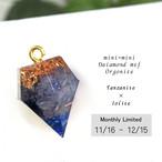 【11/16~12/15】ミニミニダイヤ型オルゴナイトチャーム タンザナイト&アイオライト