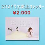 ✨NEW✨2021 MOAUCHIDA 卓上カレンダー
