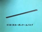 ◆XK K130用 3Kカーボンテールパイプ 互換品ですが純正品と材質&仕様は同一品です。